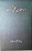Literary Notes: Prof K.A. Nizami on Jiahd Movement and Sir Syed