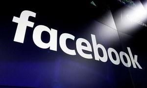 خیبر پختونخوا اسمبلی: فیس بک مونیٹائزیشن کے حق میں قرارداد منظور