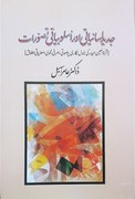Semantic paradigms, foregrounding, slang and Qurrat-ul-Ain Hyder's novels