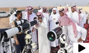 سعودی عرب میں شوال کا چاند نظر نہیں آیا