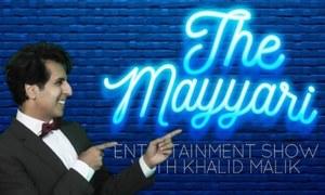 ریڈیو کے بعد آر جے خالد ملک کی ویب ٹاک شو میں انٹری