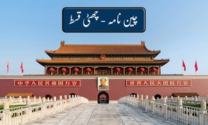 چین نامہ: چین میں انٹرنیٹ پر عائد پابندیاں اور وی پی این (چھٹی قسط)