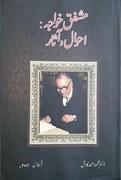 New book on life and works of Mushfiq Khwaja