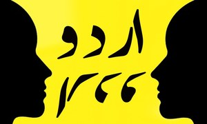 ہماری اردو 'بہت اچھی' ہے؟