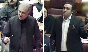 قومی اسمبلی کا اجلاس: شاہ محمود، بلاول بھٹو کے درمیان سخت جملوں کا تبادلہ