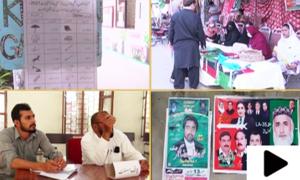 آزاد کشمیر انتخابات کیلئے پولنگ کا عمل جاری