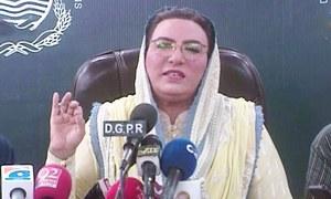 وزیراعلیٰ پنجاب کی معاون خصوصی برائے اطلاعات فردوس عاشق اعوان مستعفی