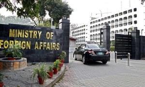 افغانستان پر سلامتی کونسل کے اجلاس میں شرکت کی اجازت نہ ملنے پر پاکستان کا اظہار برہمی