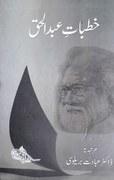 Literary Notes: Hindi, Urdu, Hindustani and Moulvi Abdul Haq
