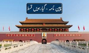 چین نامہ: چین میں نقل و حمل کے جدید ذرائع (گیارہویں قسط)