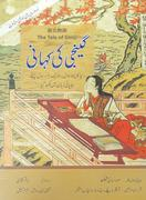 A woman writer's thousand-year-old Japanese novel translated into Urdu