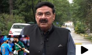 پاک بھارت میچ: وزیر داخلہ کا فیورٹ کھلاڑی کون ہے؟