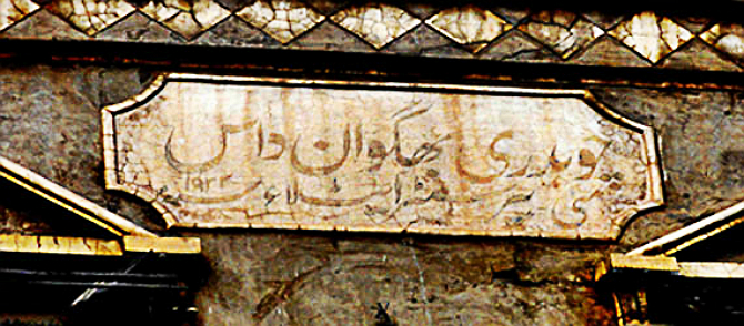 II -- لائل پور سے فیصل آباد